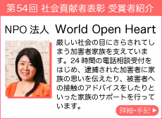 NPO法人 World Open Heart