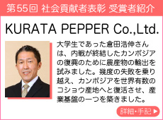 KURATA PEPPER Co.,Ltd.