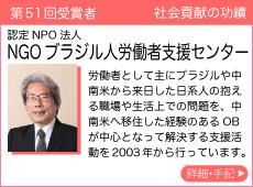故.酒井 俊明 : 平成14年度「社会貢献者表彰」受賞者紹介
